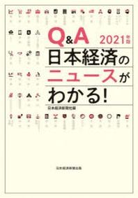 Q&A日本經濟のニュ-スがわかる! 2021年版