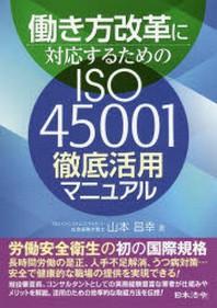 動き方改革に對應するためのISO45001徹底活用マニュアル
