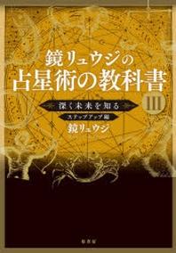 鏡リュウジの占星術の敎科書 3