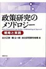 政策硏究のメソドロジ― 戰略と實踐