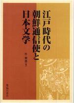江戶時代の朝鮮通信使と日本文學