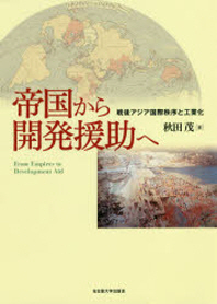 帝國から開發援助へ 戰後アジア國際秩序と工業化