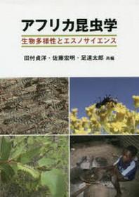 アフリカ昆蟲學 生物多樣性とエスノサイエンス