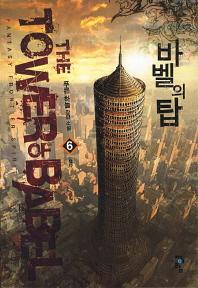 바벨의 탑. 6: 습격