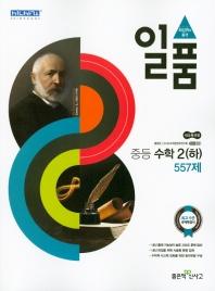 일품 중등 수학2(하) 557제(2020)