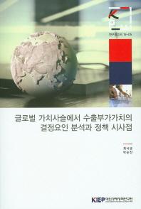 글로벌 가치사슬에서 수출부가가치의 결정요인 분석과 정책 시사점