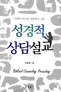 성경적 상담설교