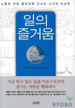 일의 즐거움(노벨상 수상 샐러리맨 다나카 고이치 자서전)