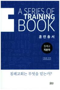 침례교직분자 훈련총서