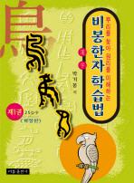 비봉한자학습법 제1권