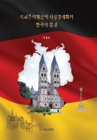 사회주의재산의 시장경제화와 한국의 물권