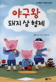 야구왕 돼지 삼 형제