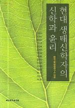 현대 생태신학자의 신학과 윤리
