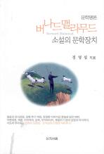 버나드 맬라무드 소설의 문학장치 (문학평론)