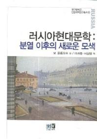 러시아현대문학 (분열 이후의 새로운 모색)