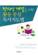 창의성개발을 위한 활동중심 독서지도법