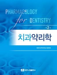치과약리학