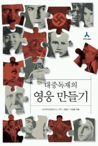 대중독재의 영웅 만들기