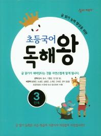 글 읽기 능력 향상을 위한 초등국어 독해왕 3단계