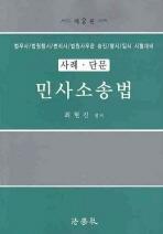 민사소송법(사례 단문)(2009)