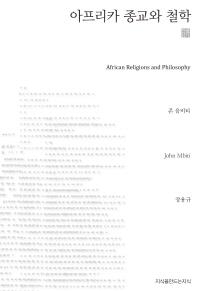 아프리카 종교와 철학