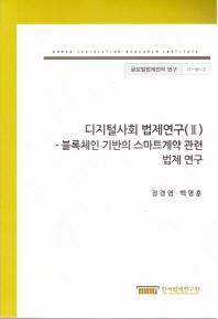 디지털사회 법제연구. 2