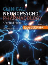 임상신경정신약물학