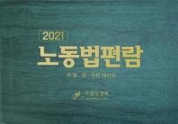 노동법편람(2021)