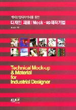 예비산업디자이너를 위한 디자인 재료 MOCK UP 제작기법