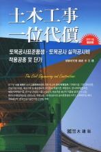토목공사 일위대가(2011년)