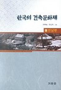 한국의 건축문화재 9(전남편)