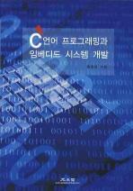 C언어 프로그래밍과 임베디드 시스템 개발