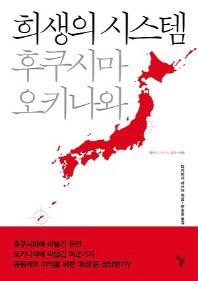 희생의 시스템 후쿠시마 오키나와