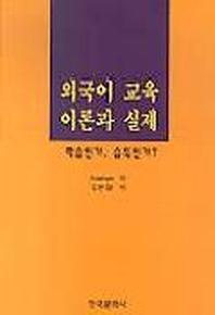 외국어 교육 이론과 실제