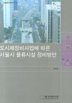 도시재정비사업에 따른 서울시 물류시설 정비방안