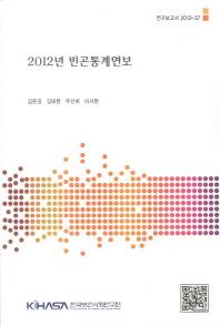 2012년 빈곤통계연보