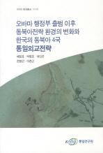 오바마 행정부 출범 이후 동북아전략 환경의 변화와 한국의 동북아 4국 통일외교전략