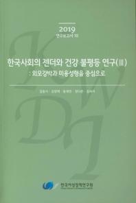 한국사회의 젠더와 건강 불평등 연구. 3