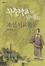귀출라프의 생애와 조선선교활동