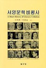 서양문학비평사