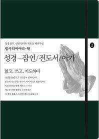 성경-잠언/전도서/아가