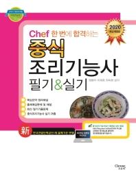Chef 한 번에 합격하는 중식조리기능사 필기&실시(2020)