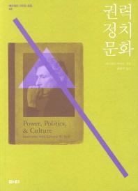 권력 정치 문화