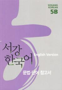 서강 한국어 5B(English Version)