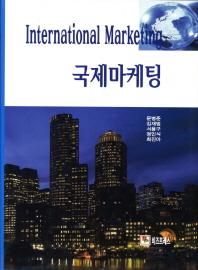 국제마케팅