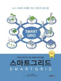 스마트그리드(Smartgrid)