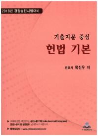 헌법 기본(기출지문 중심)(2018)