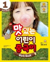 New 맛있는 어린이 중국어 Work Book. 1