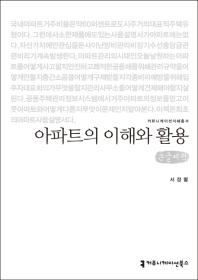아파트의 이해와 활용(큰글씨책)