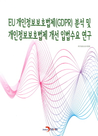 EU 개인정보보호법제(GDPR) 분석 및 개인정보보호법제 개선 입법수요 연구